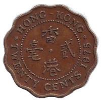 Монета 20 центов. 1975 год, Гонконг.