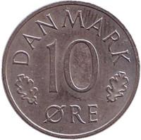 Монета 10 эре. 1976 год, Дания. S;B