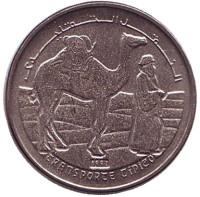 Верблюд. Монета 1 песета. 1992 год, Западная Сахара.