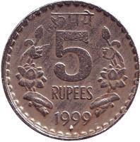 "Монета 5 рупий. 1999 год, Индия. (""♦"" - Бомбей)"