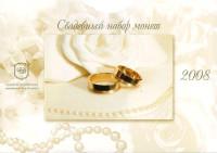 Свадебный набор монет. (8 шт.), 2008 год, Россия. СПМД.
