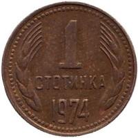 Монета 1 стотинка. 1974 год, Болгария.