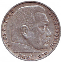 Гинденбург. Монета 5 рейхсмарок. 1935 (F) год, Третий Рейх (Германия).