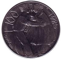 Борьба с наркотиками. Монета 100 лир. 1985 год, Сан-Марино.