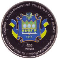 100 лет Национальному университету водного хозяйства и природопользования (г.Ровно). Монета 2 гривны. 2015 год, Украина.