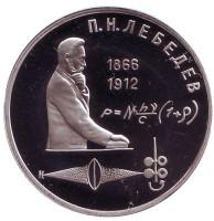 125 лет со дня рождения П.Н. Лебедева. Монета 1 рубль, 1991 год, СССР. (пруф)
