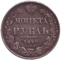 Монета 1 рубль. 1840 год, Российская империя.