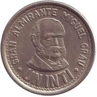 Мигель Грау. Монета 1 инти. 1985 год, Перу.