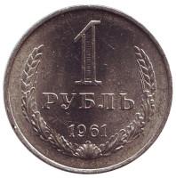 Монета 1 рубль. 1961 год, СССР. UNC.