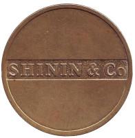 Шинин. (Shinin & Co). Жетон игрового автомата. ММД.