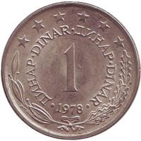 1 динар. 1978 год, Югославия.