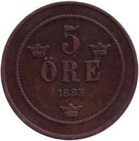 Монета 5 эре. 1883 год, Швеция.
