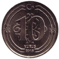 Монета 10 курушей. 2015 год, Турция. UNC.
