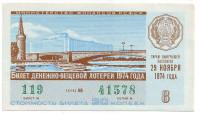 Денежно-вещевая лотерея. Лотерейный билет. 1974 год. (Выпуск 8).