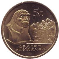 Пекинский человек. Всемирное наследие ЮНЕСКО. Монета 5 юаней. 2004 год, КНР.