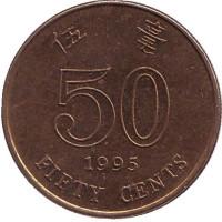 Монета 50 центов. 1995 год, Гонконг.