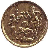ФАО. Монета 10 мильемов. 1975 год, Египет.