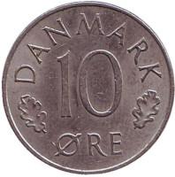 Монета 10 эре. 1977 год, Дания. S;B