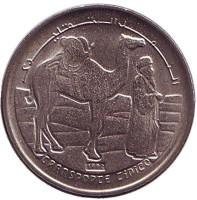 Верблюд. Монета 2 песеты. 1992 год, Западная Сахара.