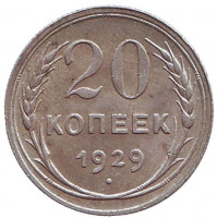 Монета 20 копеек, 1929 год, СССР.
