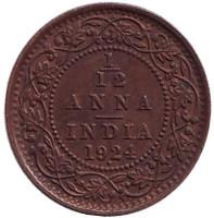 """Монета 1/12 анны. 1924 год, Индия. (""""•"""" - Бомбей)"""