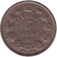 5 франков. 1930 год, Бельгия. (Der Belgen)
