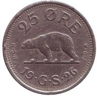 Белый медведь. Монета 25 эре. 1926 год, Гренландия.