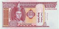Банкнота 20 тугриков. 2014 год, Монголия.