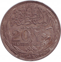 "Монета 20 пиастров. 1917 год, Египет. (""H"" - Бирмингем)"