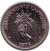 ФАО. Сельские поселения. Монета 2,5 чентезимо. 1973 год, Панама.
