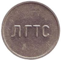 ЛГТС 1986. Телефонный проверочный жетон.