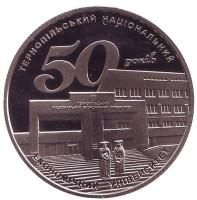 50 лет Тернопольскому национальному экономическому университету. Монета 2 гривны. 2016 год, Украина.