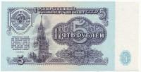 Банкнота 5 рублей. 1961 год, СССР. Пресс.