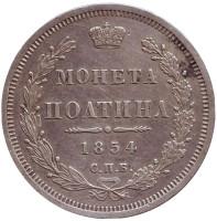 Монета полтина. (1/2 рубля). 1854 год, Российская империя.