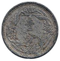 Монета 1 фэнь. 1941 год, Маньчжоу-го.