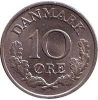 Монета 10 эре. 1963 год, Дания. C;S