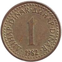 1 динар. 1982 год, Югославия.