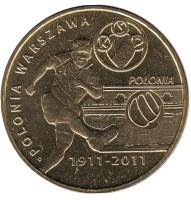 Футбольный клуб - Полония (Варшава). Монета 2 злотых, 2011 год, Польша.