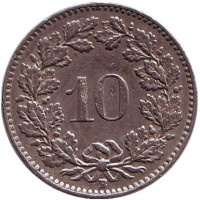 Монета 10 раппенов. 1962 год, Швейцария.