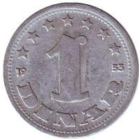 1 динар. 1953 год, Югославия.