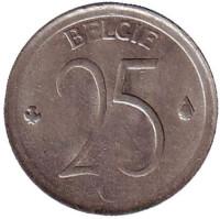 25 сантимов. 1966 год, Бельгия. (Belgie)