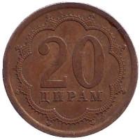 Монета 20 дирамов. 2006 год, Таджикистан. (СПМД). Из обращения.