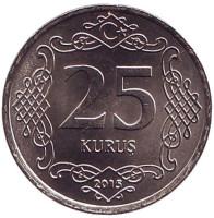 Монета 25 курушей. 2015 год, Турция. UNC.