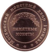 Годовой жетон Московского монетного двора. 2005 год, Гознак, ММД.