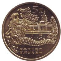 Парки Сучжоу. Всемирное наследие ЮНЕСКО. Монета 5 юаней. 2004 год, КНР.