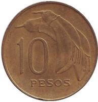 Монета 10 песо. 1968 год, Уругвай.