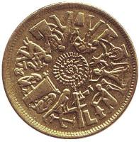 ФАО. Монета 10 мильемов. 1977 год, Египет.