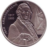 Иван Айвазовский. Монета 2 гривны. 2017 год, Украина.