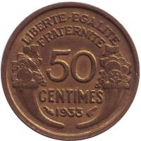 "Монета 50 сантимов. 1933 год, Франция. (Открытая ""9"")"