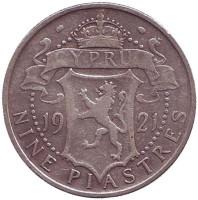 Монета 9 пиастров. 1921 год, Кипр.